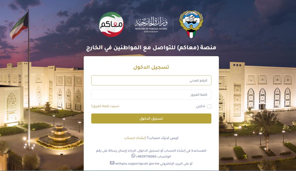 website to facilitate citizens