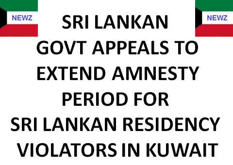 Amnesty for Sri Lankan Violators