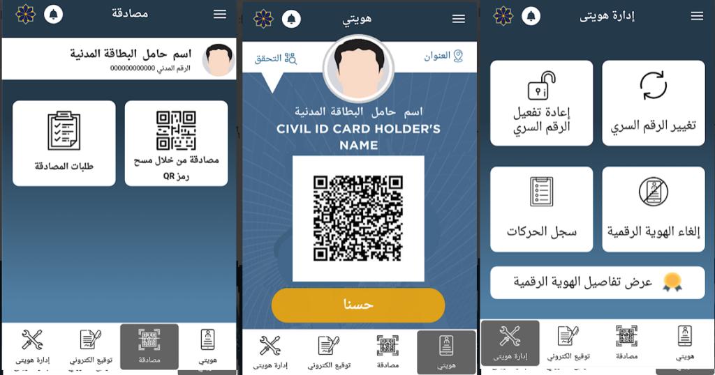 Mobile App Civil ID